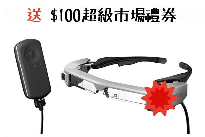 Moverio BT-300 智能眼鏡